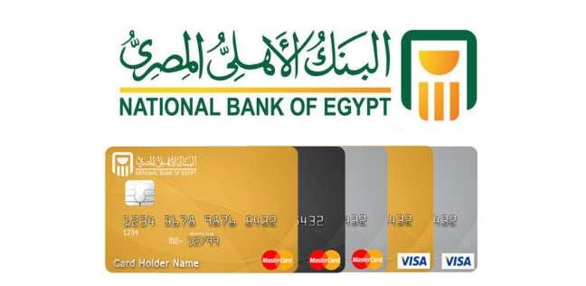 البنك الأهلي: توقف خدمة البطاقات البنكية 10 ساعات الجمعة المقبلة