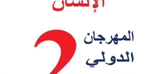22 أبريل.. انطلاق المهرجان الدولي الثاني لجامعة بدر