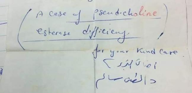 """""""البنج فيه سم قاتل"""" رسالة طبيب تخدير تنقذ حياة مريضة بعد 18 عاما"""