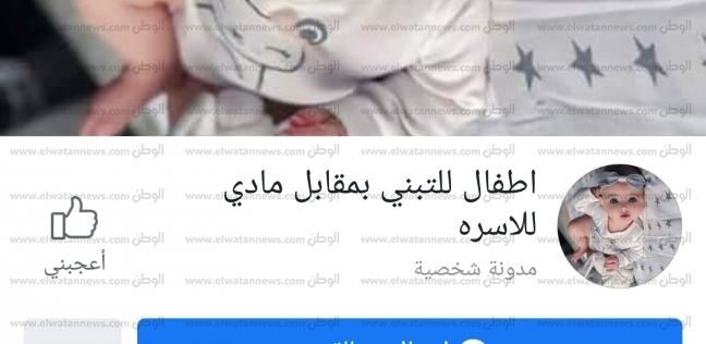 المحافظات   آيفون يوثق العلاقة والجريمة.. اعترافات المتهمين بـ بيع رضيعة في الإسكندرية
