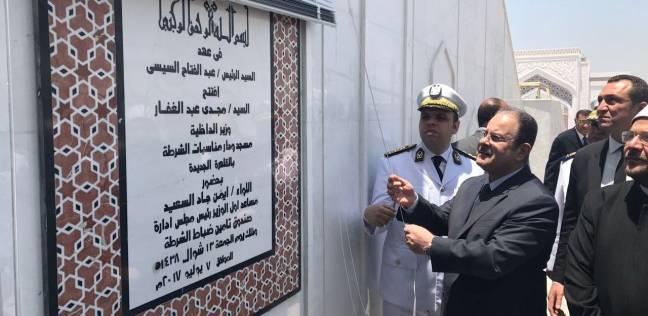 بالصور  وزير الداخلية يفتتح مسجد ودار مناسبة الشرطة بالقاهرة الجديدة