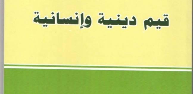 """صدور كتاب """"قيم دينية وإنسانية"""" للدكتور محمد مختار جمعة وزير الأوقاف"""