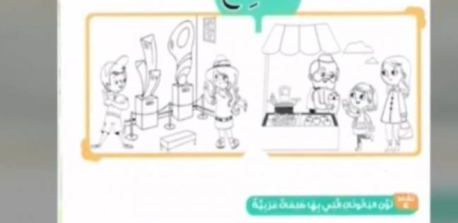 بالصور| أحمد فايق يعرض كتب رياض الأطفال الجديدة
