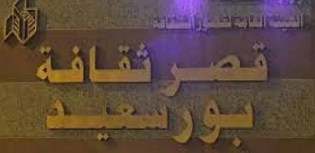 رئيس إقليم القناة وسيناء يحتوي أزمة الأدباء وينقل مدير قصر ثقافة بورسعيد