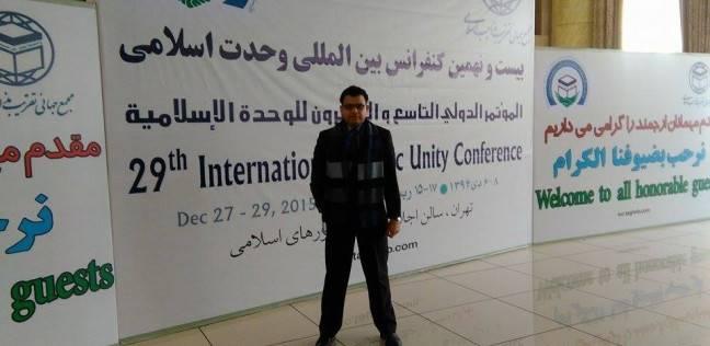 وفد مصري يشارك في المؤتمر الدولي للوحدة الإسلامية في إيران