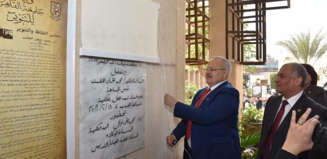 """الخشت: """"كلية الدراسات الإفريقية"""" طفرة جديدة تضاف لصروح جامعة القاهرة"""