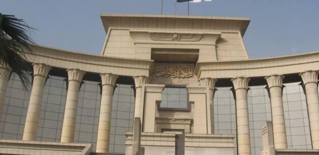 """""""الدستورية"""" تحسم تناقض الأحكام بشأن التحفظ على """"أموال الإخوان"""" 14 يناير"""