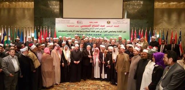 نص وثيقة القاهرة لنشر السلام وتوصيات المؤتمر الدولي للمجلس الأعلى للشئون الإسلامية