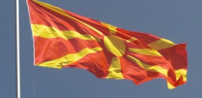 برلمان مقدونيا يوافق على تغيير اسم البلاد إلى جمهورية شمال مقدونيا