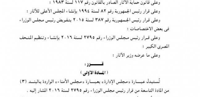 رئيس الوزراء يعدل قرارا سابقا بإنشاء وتنظيم المتحف المصري الكبير
