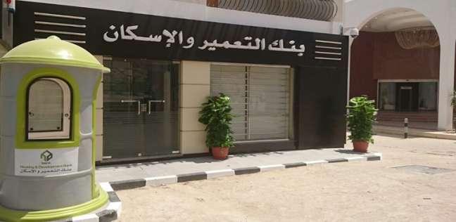 20 مايو.. نهاية الحق في كوبون التعمير والإسكان
