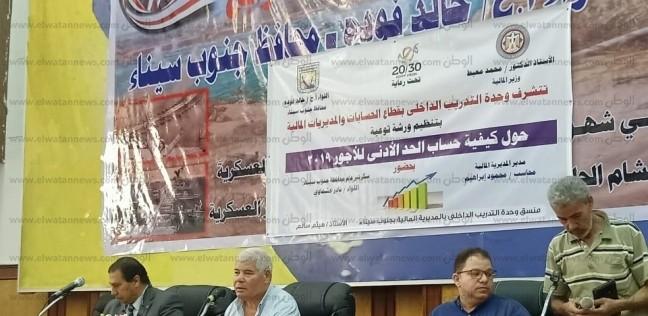 ورشة عمل حول تطبيق أليات الحد الأدنى للأجور بجنوب سيناء