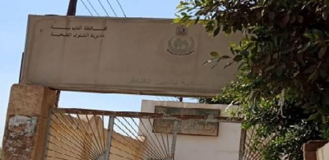 """الوحدة الصحية بـ""""عرب الشعارة"""" مغلقة دائما.. ومسؤول: """"الصحة مش بترد"""""""