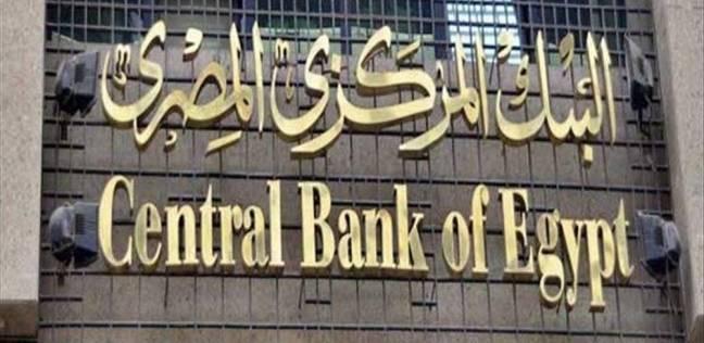 عاجل| البنك المركزي يثبت أسعار الفائدة على الإيداع والإقراض