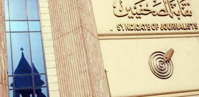 اليوم.. حفل عزاء وتأبين لرضا حسين بنقابة بالصحفيين
