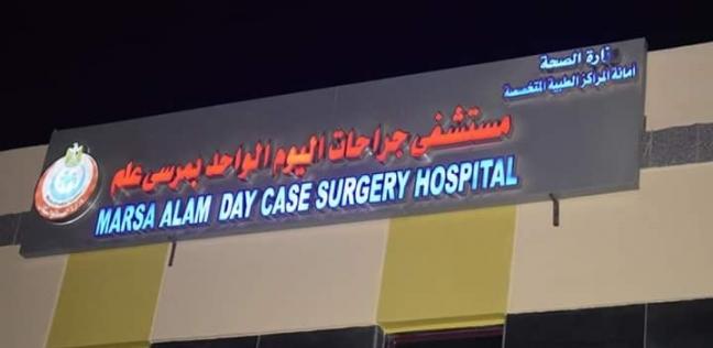 محافظ البحر الأحمر يتفقد مستشفى جراحات اليوم الواحد بمرسى علم
