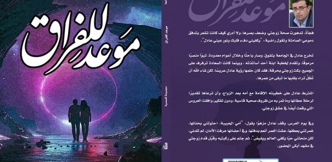 """""""موعد للفراق"""".. المجموعة القصصية الثالثة للكاتب حسام أبو العلا"""
