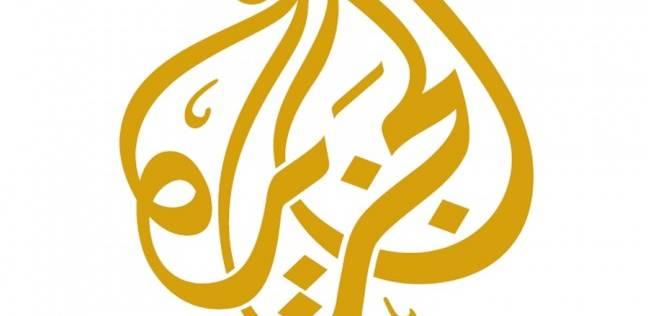 """""""العربية"""": حجب مواقع قنوات """"الجزيرة"""" والصحف القطرية في السعودية"""
