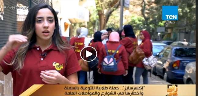 """""""إكسرسايز"""".. حملة طلابية في الشوارع للتوعية بالسمنة ومخاطرها"""