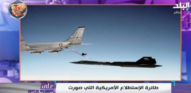 أحد أبطال حرب أكتوبر: أمريكا أرسلت طائرة استطلاع سرعتها 3 أضعاف الصوت
