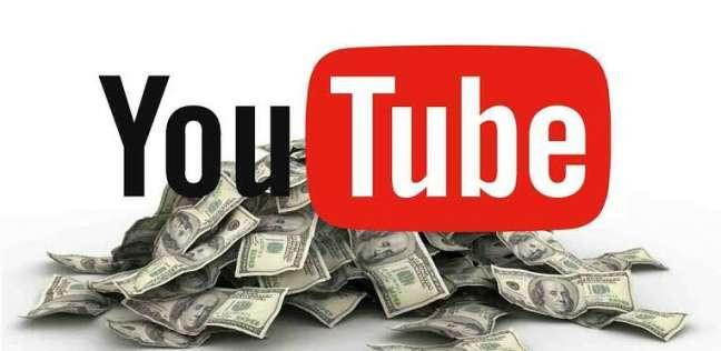دليل الربح من اليوتيوب على طريقة المشاهير