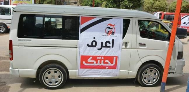 """""""من أجل مصر"""" بالغربية تدفع بسيارات لحشد المواطنين في انتخابات الرئاسة"""