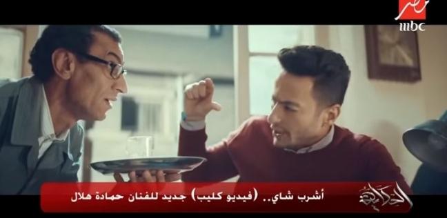 """بالفيديو  حمادة هلال يكشف كواليس أغنيته الجديدة """"أشرب شاي"""""""