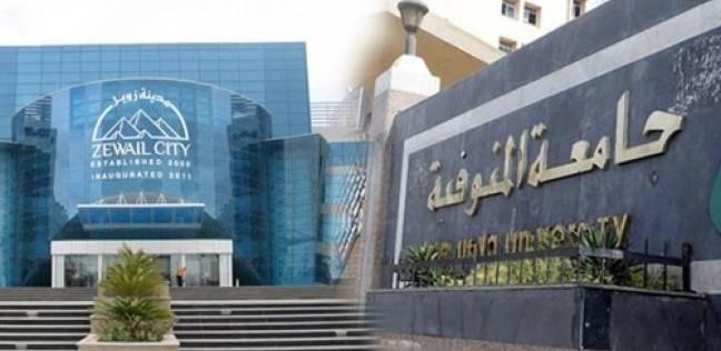 """بروتوكول تعاون بين جامعة المنوفية و""""مصر الخير"""" لإنشاء مدينة جامعية"""