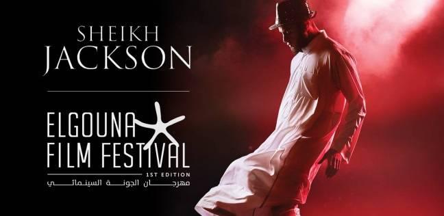 «السينمائيين» ترشح «الشيخ جاكسون» لأوسكار أفضل فيلم أجنبي