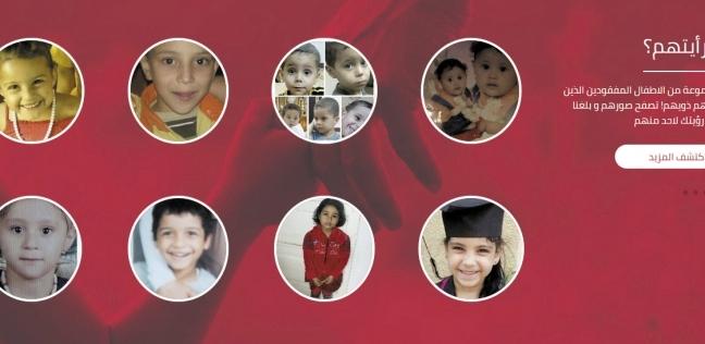 أول موقع إلكترونى للبحث عن الأطفال المفقودين