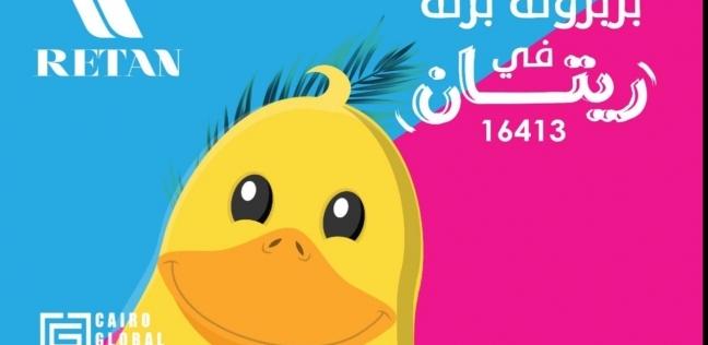 شعار الحملة الاعلانية
