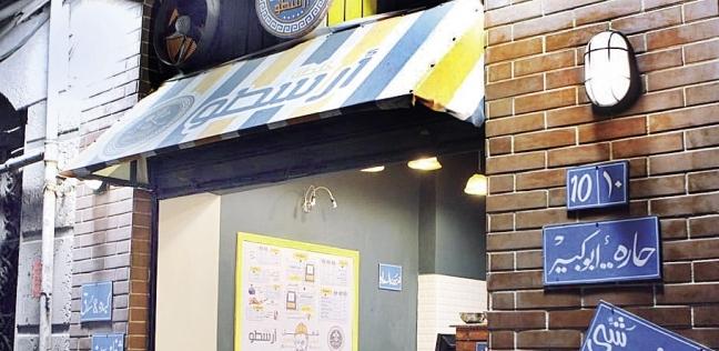 مطعم الكبدة بعد افتتاحه