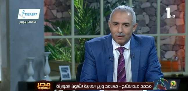 مساعد وزير المالية: الموازنة المقبلة ستكون الأكبر في تاريخ مصر
