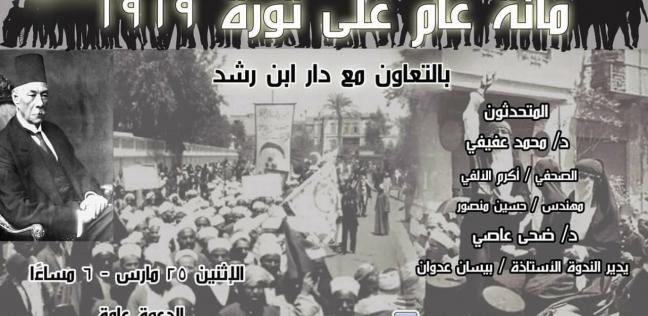 """""""مائة عام على ثورة 1919"""".. ندوة بمكتبة مصر الجديدة بعد غد"""