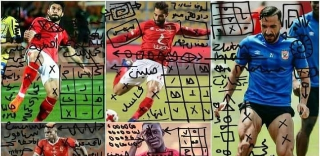 أعمال سحر للاعبي النادي الأهلي قبل مباراة الوداد