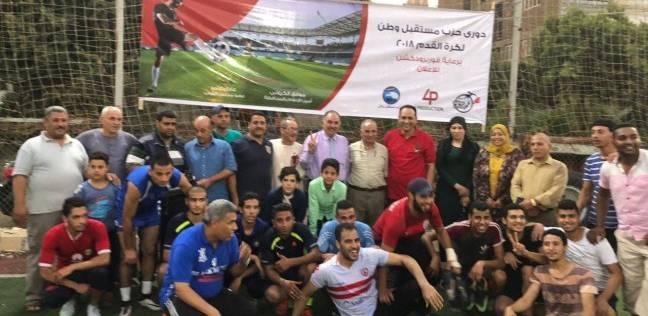 """انطلاق دوري """"مستقبل وطن"""" في القناطر الخيرية"""