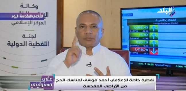 أحمد موسى: الوفد الإعلامي المصري الأكبر في المملكة لتغطية الحج - فن وثقافة -