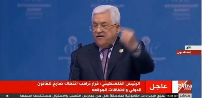 أبو مازن: نطالب الدول الأوروبية بالاعتراف بدولة فلسطين