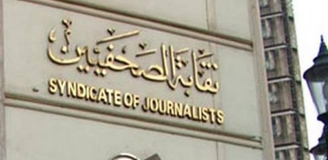 بالأرقام| النتيجة الكاملة لانتخابات مجلس نقابة الصحفيين