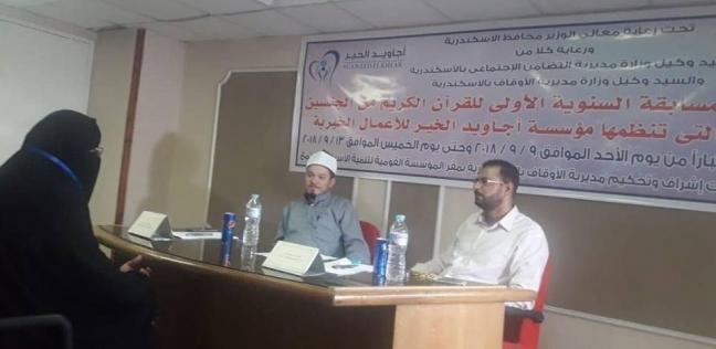 """انطلاق مسابقة القرآن الكريم الأولى لـ""""أجاويد الخيرية"""" لمدة 5 أيام"""