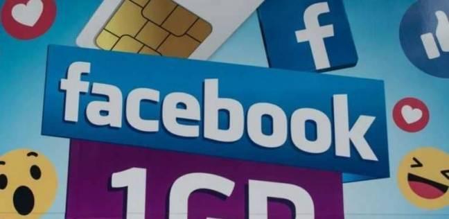 """إعلانات فيسبوك """"تحت التقييم"""""""