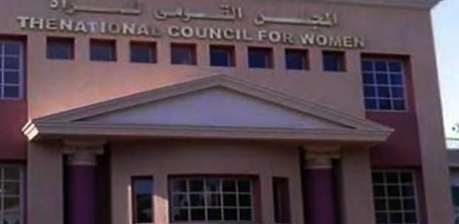 """المجلس القومي للمرأة يشيد بـ""""دينا شريف"""" لاختيارها من بين رواد الاتفاق العالمي"""