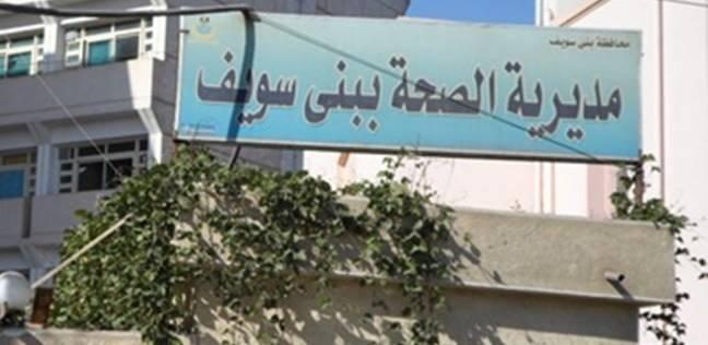 """ضبط محام عرض رشوة على مدير """"العلاج الحر"""" ببني سويف للتغاضي عن مخالفات"""