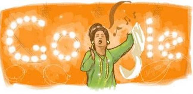 جوجل يحتفل بأم كلثوم