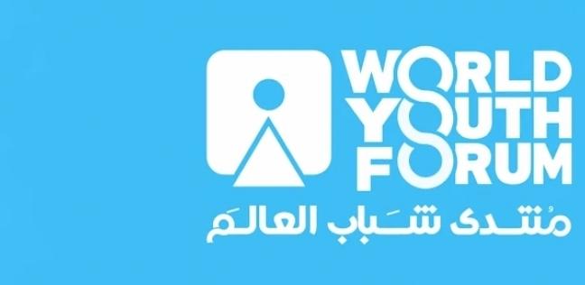 اليوم.. انطلاق منتدى شباب العالم برعاية الرئيس السيسي