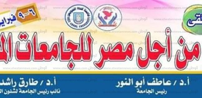 جامعة القناة تنظم ملتقى طلاب من أجل مصر