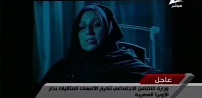 عاجل| وزارة التضامن الاجتماعي تكرم الأمهات المثاليات بدار الأوبرا المصرية