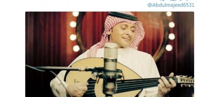 """ميلاد أمير الطرب عبد المجيد عبدالله يتصدر تويتر.. ومغردون: """"هرم فني"""""""