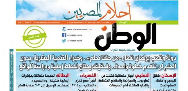 """عدد خاص غدا.. أحلام المصريين: دولة وشعب يرفعان شعار """"من حقنا نحلم"""""""
