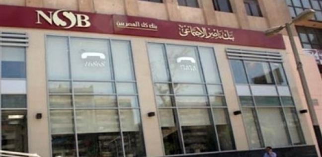 بنك ناصر: صندوق «تحيا مصر» موّل مبادرة «مستورة» بـ250 مليون جنيه